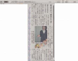 160324_中日新聞尾張版_椿はちみつ掲載_縮小