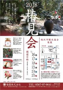 2018椿見会ポスター画像