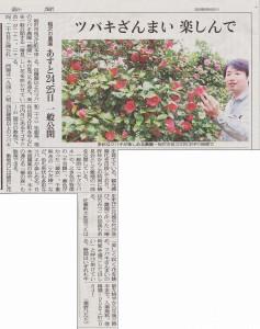 180320_椿見会中日新聞尾張版掲載レタッチ_縮小