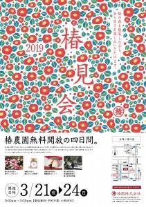 190228_椿見会-ポスター